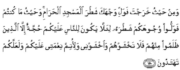 surat-2-ayat-150