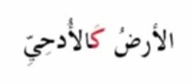 al-ardhu-khal-udhiyuu